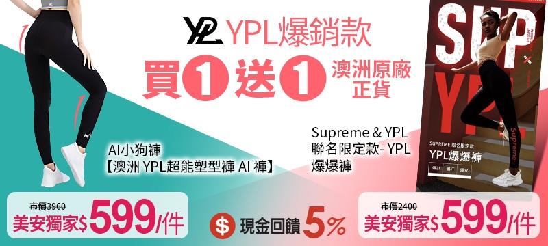 YPL<買1送1>爆銷款
