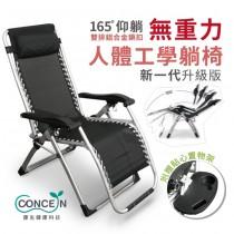 暢銷萬台【Concern 康生】新一代 無重力人體工學躺椅(人體工學設計 翹翹板原理) - 活力天天樂、消費高手介紹