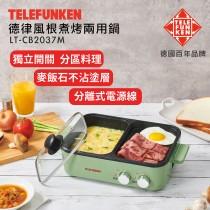 【Telefunken德律風根】煮烤兩用鍋LT-CB2037M(德國百年品牌/電火鍋/電烤盤/中秋烤肉)