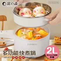 聰明電煮鍋《富力森FURIMORI》2L多功能快煮鍋FU-EH217(附萬用蒸籠)